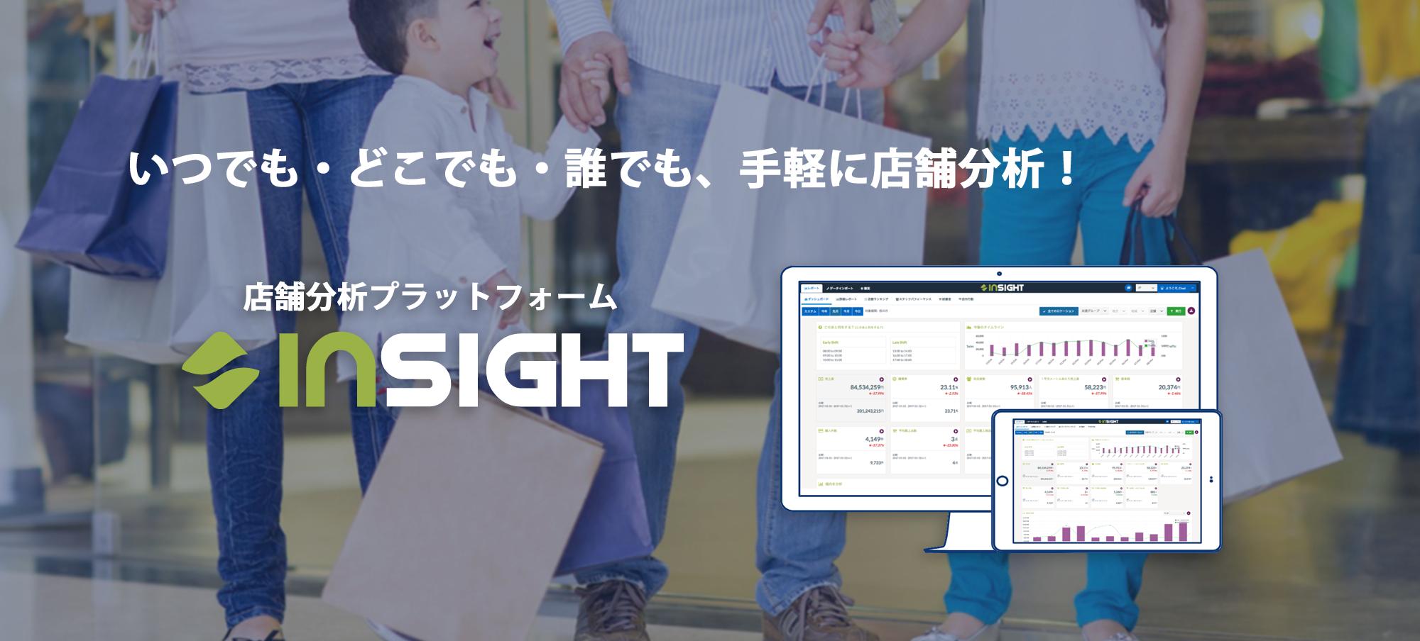 店舗分析プラットフォーム insight トップイメージ