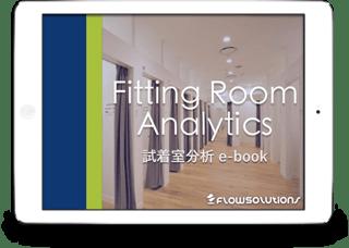A10_ebbok_fittingroom_image.png