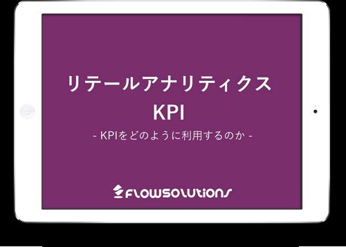 eBook リテールアナリティクス KPI