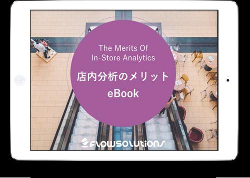 eBook 店内分析のメリット