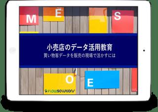 小売店のデータ活用教育eBook