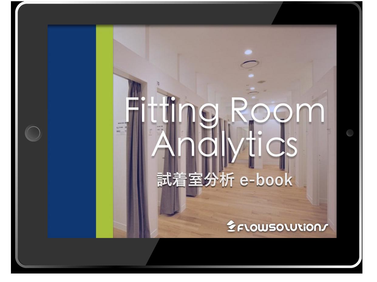 c11_c16_ipad_ebook_fittingroom.png