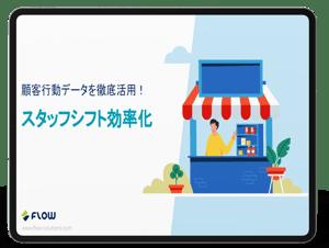 ebook_shift_1-1