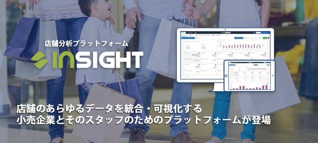 insight_lp_top.png