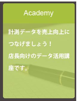 Flow Academy eラーニング