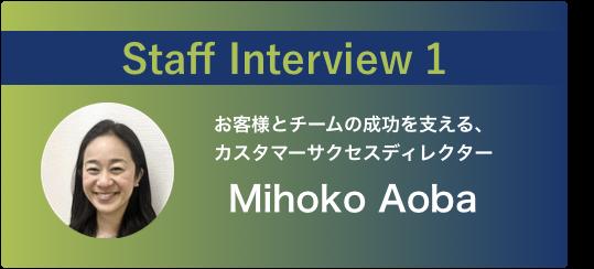 staff interview mihoko