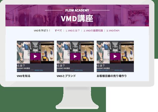 vmd-academy