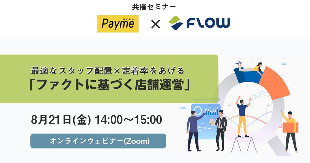 8/21(金)Payme×Flow共催セミナー開催決定! 最適なスタッフ配置×定着率をあげる「ファクトに基づく店舗運営」