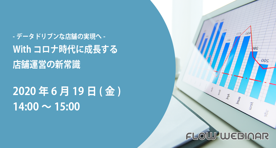 6/19 オンラインWebinar 開催決定!「Withコロナ時代に成長する店舗運営の 新常識」
