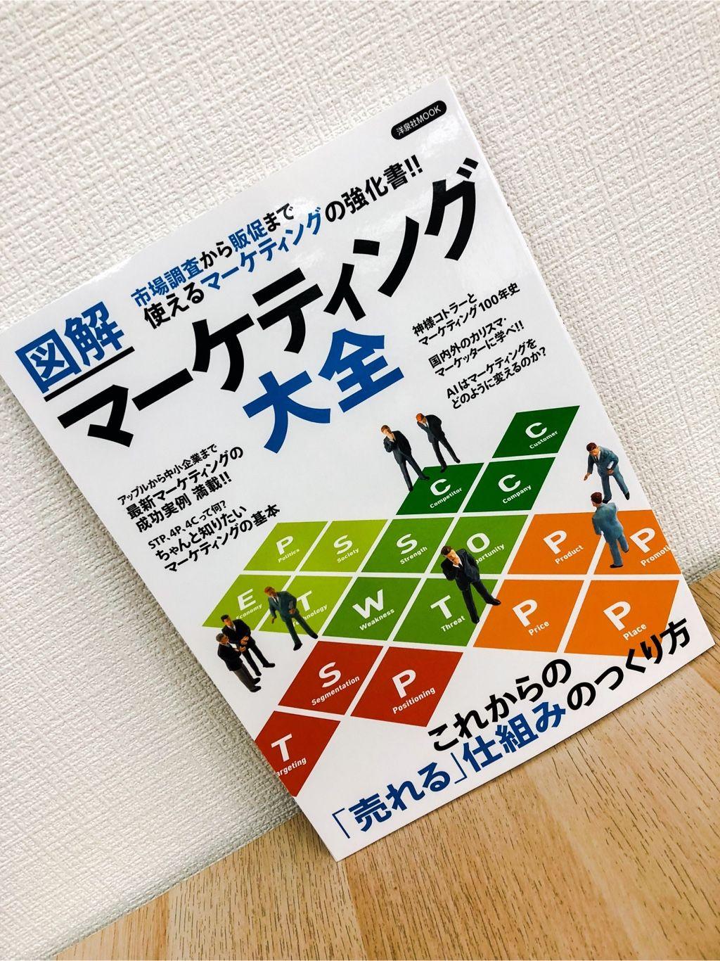InSight 雑誌掲載情報 「図解マーケティング大全」
