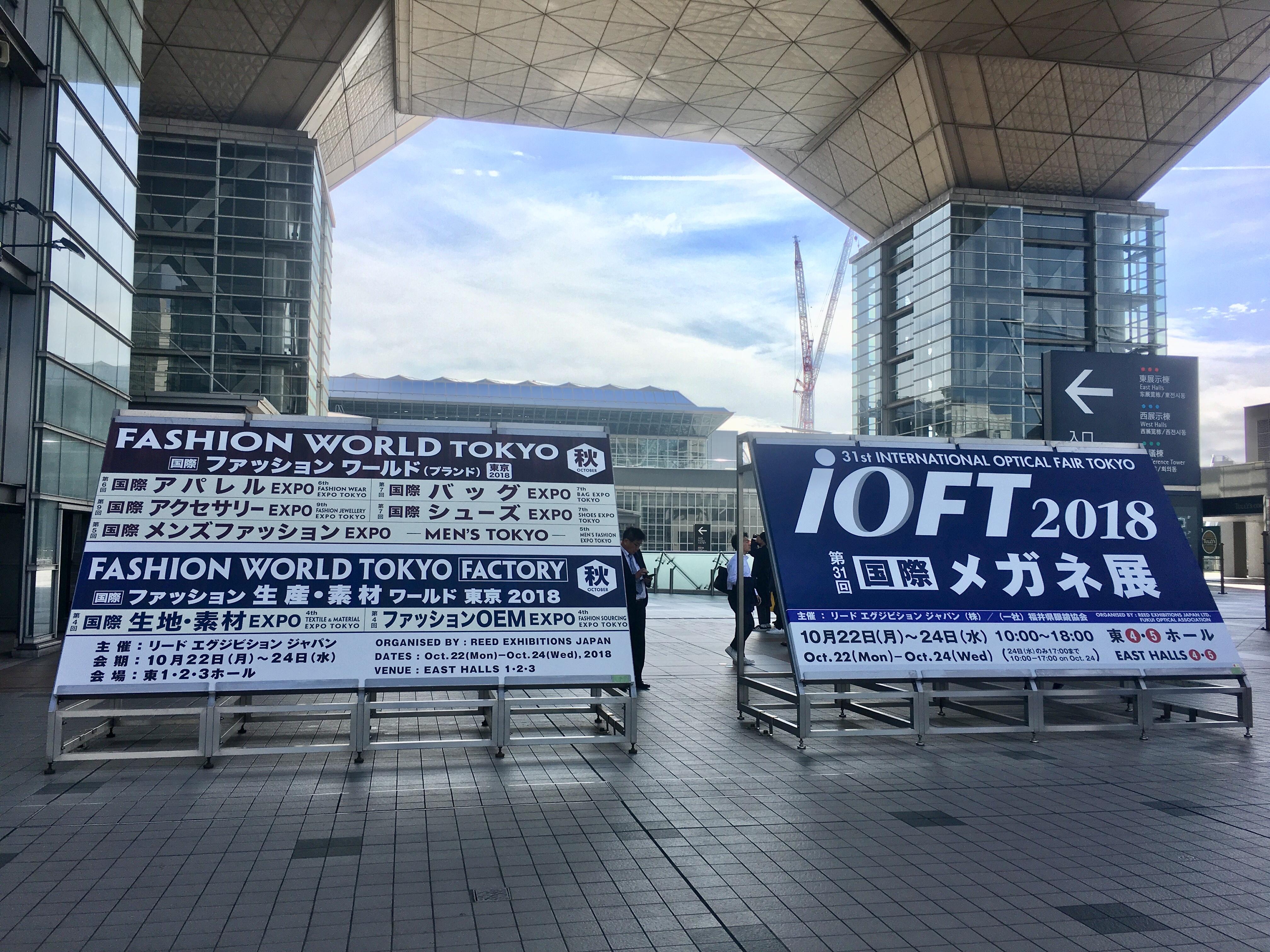 ファッションワールド東京2018セミナーレポート 〜必見、アパレル最新情報と戦略!〜