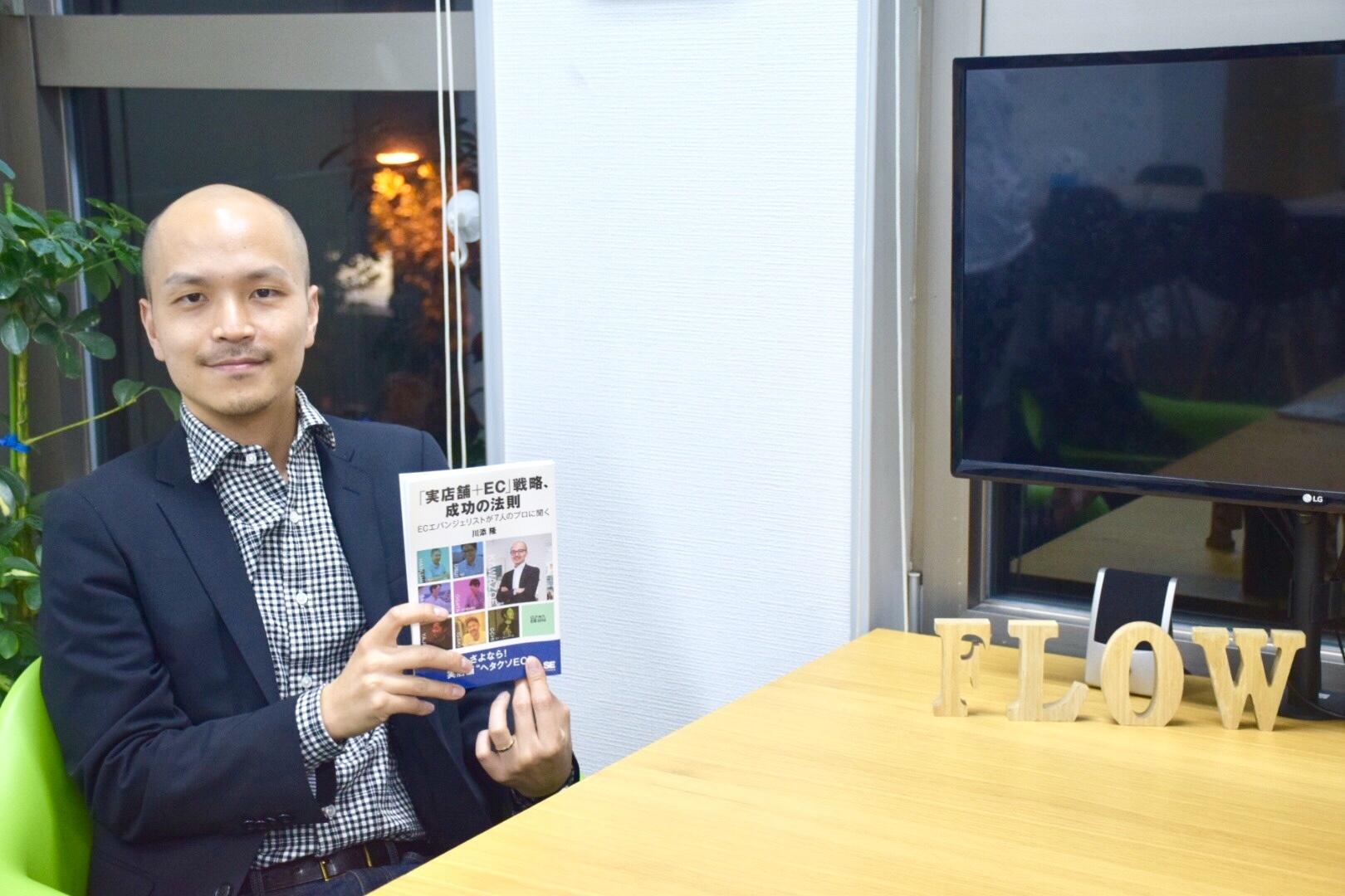 [インタビュー]「実店舗+EC」戦略の川添氏に聞く!「店舗デジタル化の重要性」待望の続編!