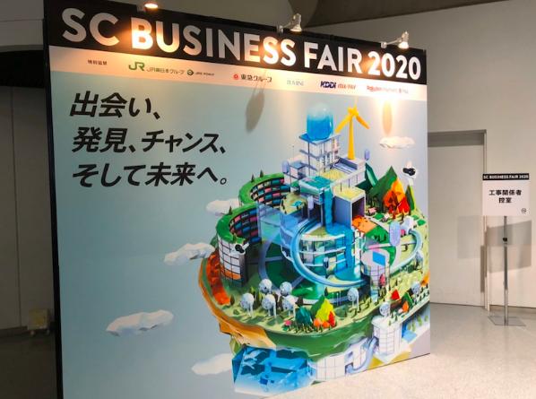 SCビジネスフェア2020に出展いたしました