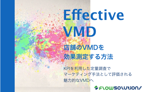店舗のVMDを効果測定する方法