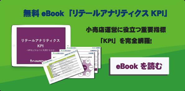 リテールアナリティクスKPI eBook