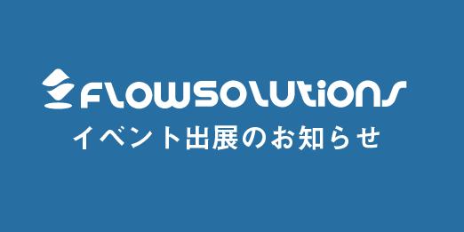 インテル® デジタル リテール ソリューション Spring 参加のお知らせ