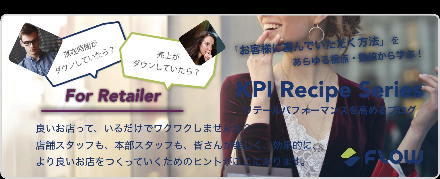 AIを活用したデータアクション提案開発を進めるFlowが、小売店舗で必要なKPIと活用法をご紹介する「KPIレシピ」の連載開始!