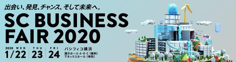 出展のご案内:SC BUSINESS FAIR 2020に出展いたします