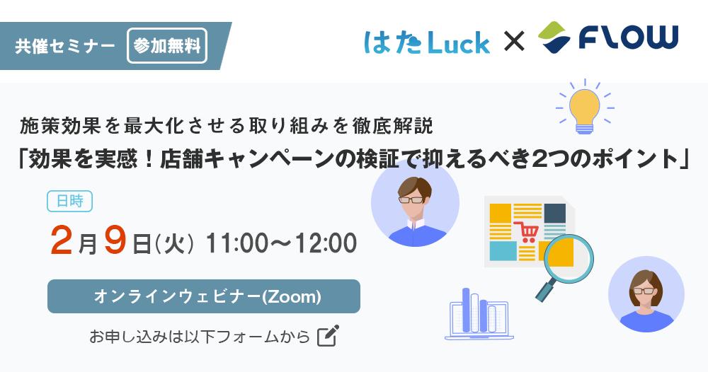 2/9(火)Flow×はたLuck共催セミナー開催決定! 【実践リテールDX・ポストコロナで押さえるべき店舗販促〜データ活用の基本】